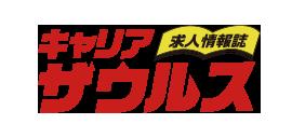 キャリアザウルス・バイトル・バイトルネクスト
