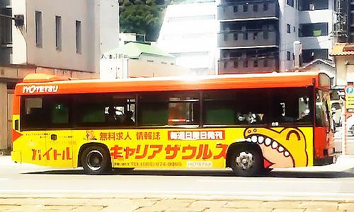キャリアザウルス ラッピングバス 軽快に運行中♪