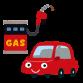 ガソリン価格が高騰中